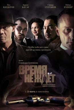 Постер фильма Время не ждет (2010)