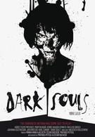 Темные души (2010)