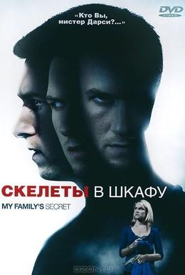 Постер фильма Скелеты в шкафу (2010)