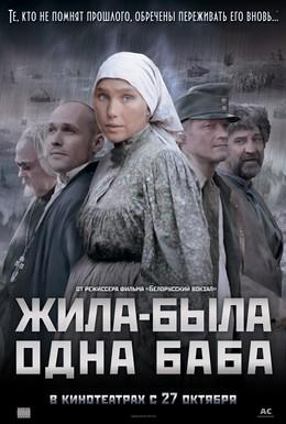 Постер фильма Жила-была одна баба (2011)