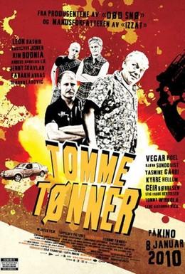 Постер фильма Пустые бочки (2010)