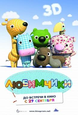 Постер фильма Любимчики (2010)
