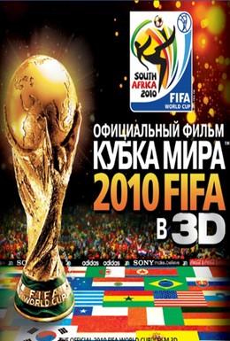 Постер фильма Официальный фильм Кубка Мира 2010 FIFA в 3D (2010)