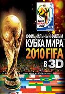 Официальный фильм Кубка Мира 2010 FIFA в 3D (2010)