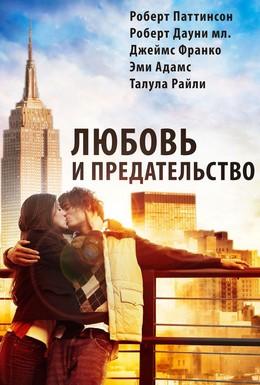 Постер фильма Любовь и предательство (2010)