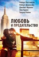 Любовь и предательство (2010)