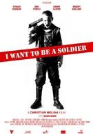 Я хочу стать солдатом (2010)