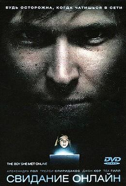 Постер фильма Свидание онлайн (2010)