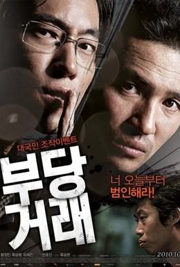 Постер фильма Нечестная сделка (2010)