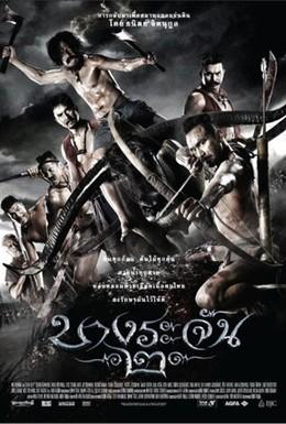 Постер фильма Воины джунглей 2 (2010)