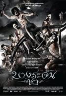 Воины джунглей 2 (2010)