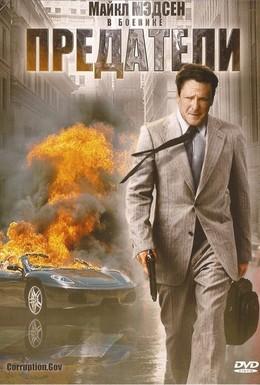 Постер фильма Предатели (2010)