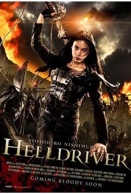 Постер фильма Адский драйвер (2010)
