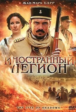Постер фильма Иностранный легион (2010)