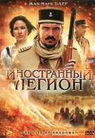 Иностранный легион (2010)
