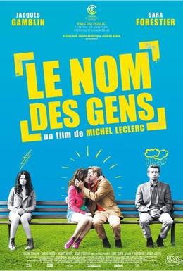 Постер фильма Имена людей (2010)