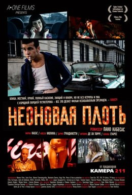Постер фильма Неоновая плоть (2010)
