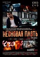 Неоновая плоть (2010)