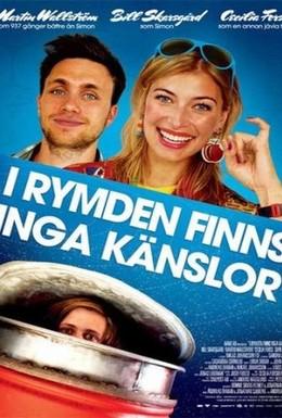 Постер фильма В космосе чувств не бывает (2010)