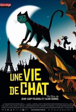 Постер фильма Кошачья жизнь (2010)