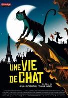 Кошачья жизнь (2010)
