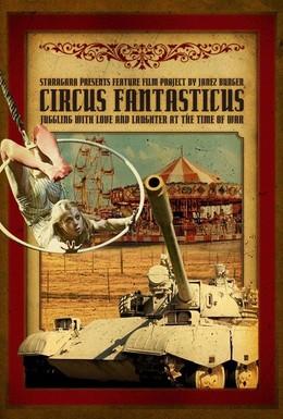 Постер фильма Фантастический цирк (2010)