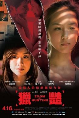 Постер фильма Крупным планом (2010)