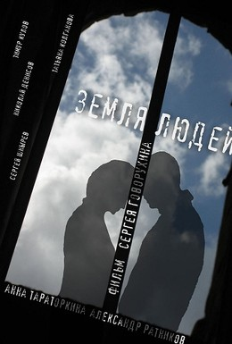 Постер фильма Земля людей (2010)
