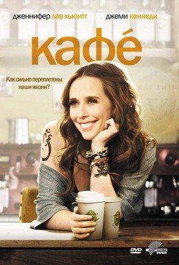 Постер фильма Кафе (2011)