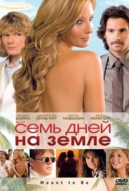 Постер фильма Семь дней на Земле (2010)