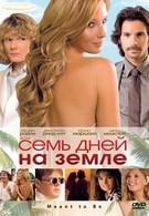 Семь дней на Земле (2010)