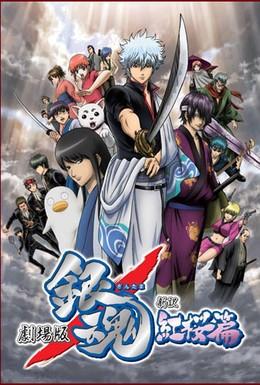 Постер фильма Гинтама: Фильм (2010)