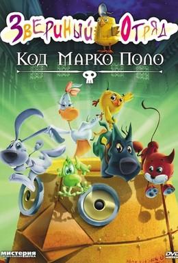 Постер фильма Звериный отряд. Код Марко Поло (2010)