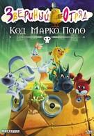 Звериный отряд. Код Марко Поло (2010)