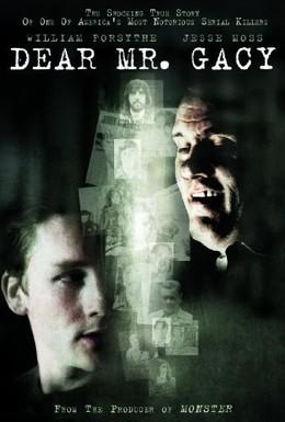 Постер фильма Уважаемый мистер Гейси (2010)