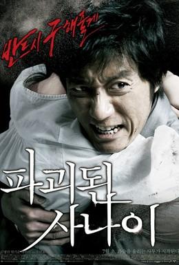 Постер фильма Сломленный (2010)