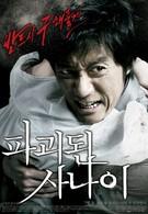 Сломленный (2010)