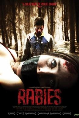 Постер фильма Бешеные (2010)
