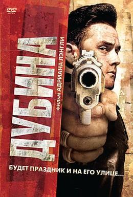Постер фильма Дубина (2010)