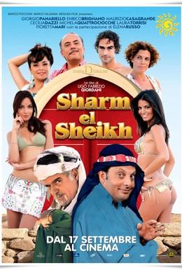 Постер фильма Шарм-Эль-Шейх (2010)