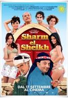 Шарм-Эль-Шейх (2010)