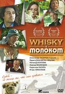 Виски с молоком (2010)
