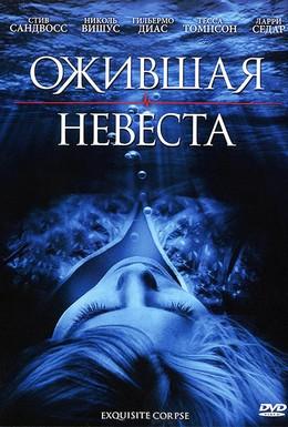 Постер фильма Ожившая невеста (2010)