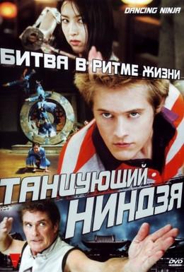 Постер фильма Танцующий ниндзя (2010)
