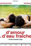 Любовь и свежая вода (2010)