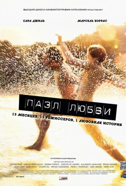 Постер фильма Пазл любви (2011)