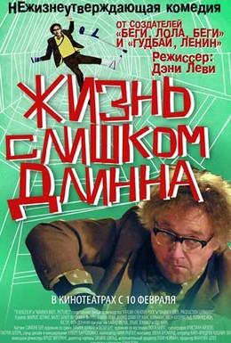 Постер фильма Жизнь слишком длинна (2010)