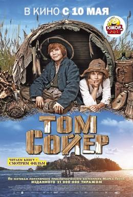 Постер фильма Том Сойер (2011)