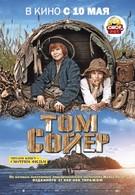 Том Сойер (2011)