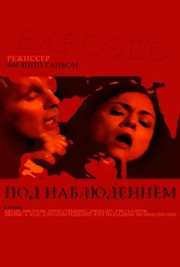 Постер фильма Обнажение (2011)